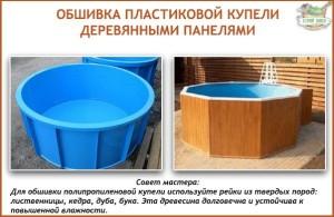 Достоинства пластиковой купели для саун и бань